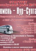 Регулярный автобусный рейс по маршруту: Тюмень - Нур-Cултан (Казахстан) - Тюмень